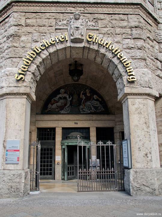 Библиотека Шарлоттенбурга